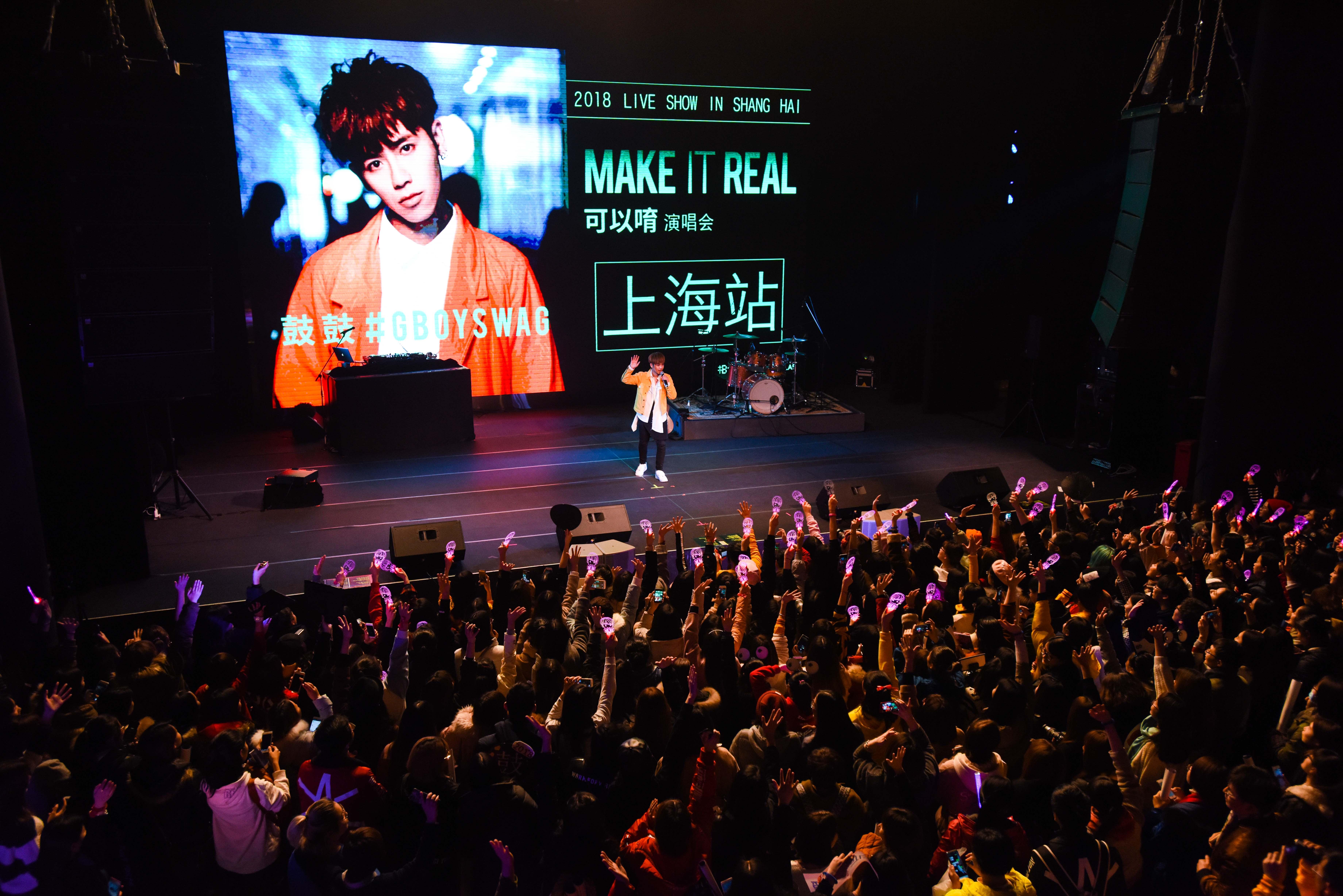 「全能創作魔電新人王」鼓鼓MAKE IT REAL可以唷演唱會引爆上海