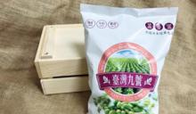 【好食開箱】外銷日本,吳寶春指定選用的頂級毛豆
