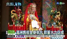 湄洲媽祖來台巡安 郭台銘主祭