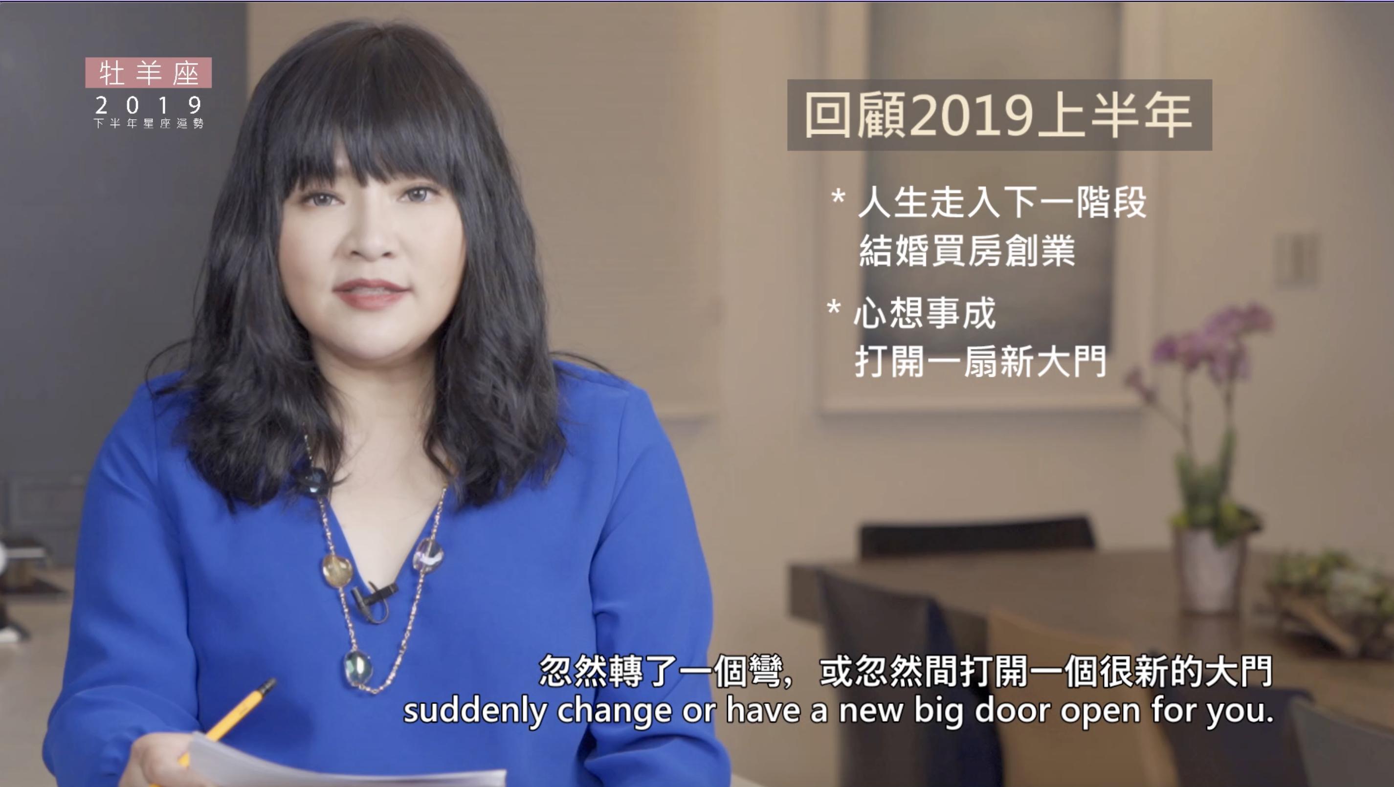 【唐綺陽】牡羊座 2019 下半年運勢