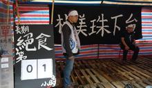 絕食11天抗議《勞基法》修惡 勞團:裁決會不公、勞資協商是假的