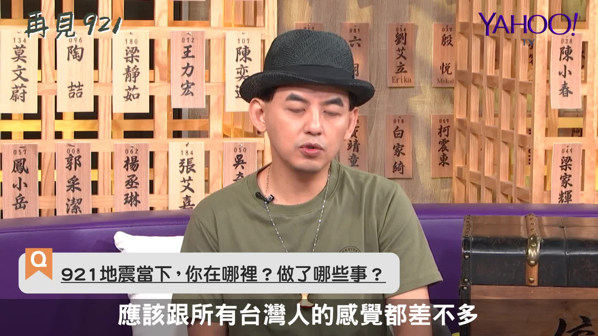 921二十周年  黃子佼:天災難防 但要用「心」