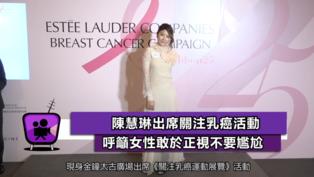 【#星聞】陳慧琳出席關注乳癌活動  呼籲女性敢於正視不要尷尬