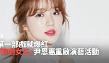 以一部韓劇爆紅 一齣節目翻黑!「韓劇女王」尹恩惠重啟演藝活動