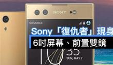 Sony 新旗艦渲染圖曝光:S845+雙鏡+全面屏+機背指紋