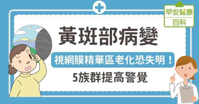 黃斑部病變:視網膜精華區老化恐失明!5族群提高警覺