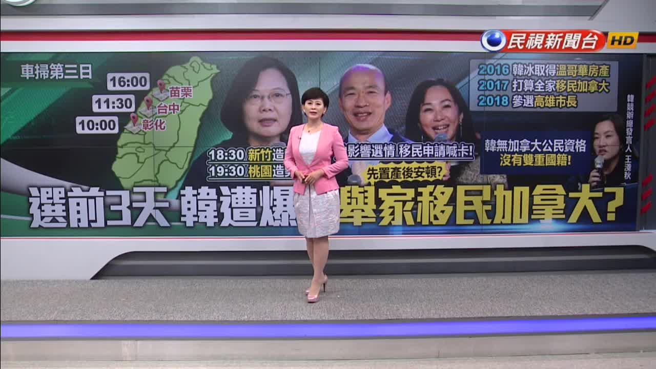 蔡英文車隊掃街前進中台灣 近兩百人海外助選團熱情相挺