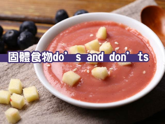 【固體食物】固體食物do's and don'ts