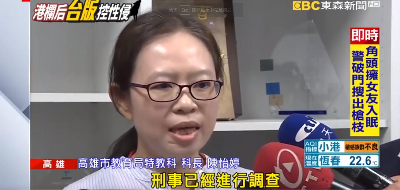 台版MeToo? 體操選手隱忍15年 控教練性侵