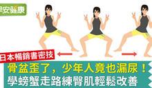 骨盆歪了,少年人竟也漏尿!學螃蟹走路練臀肌輕鬆改善
