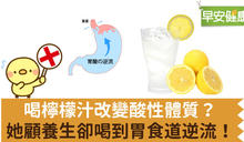 喝檸檬汁改變酸性體質?她顧養生卻喝到胃食道逆流!