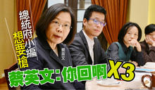 〈網紅政治2〉總統府小編想要槍 蔡英文:你回啊X3【壹點就報】