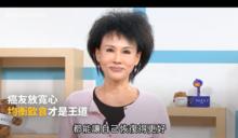 【Yahoo論壇/譚敦慈】癌友治療期間、治療後該如何吃
