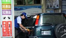 中東局勢不穩 油價漲聲再起 下周要貴這麼多