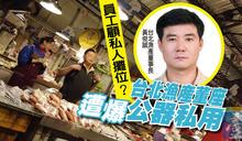 〈柯P大忌1〉員工顧私人攤位? 台北漁產董座遭爆公器私用【壹特報】