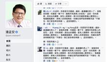 柯文哲臉書讚爆 也該去屏縣長潘孟安臉書朝聖