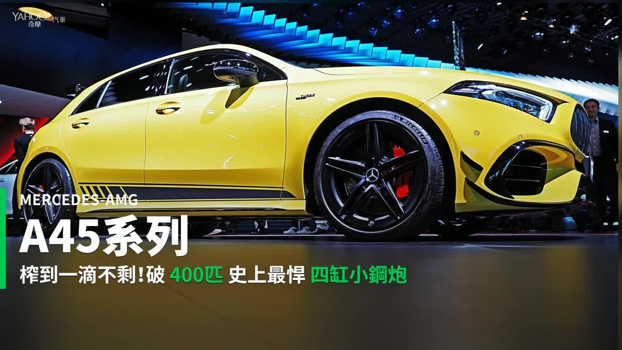 【新車速報】以下犯上的狂野實力!Mercedes-AMG全新A45系列猛暴亮相!