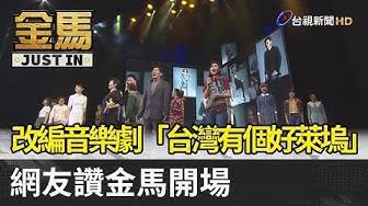 金馬56/改編音樂劇台灣有個好萊塢 網友讚金馬開場