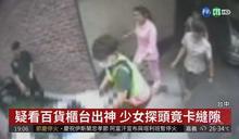 13歲少女逛百貨 頭卡電扶梯縫隙重傷