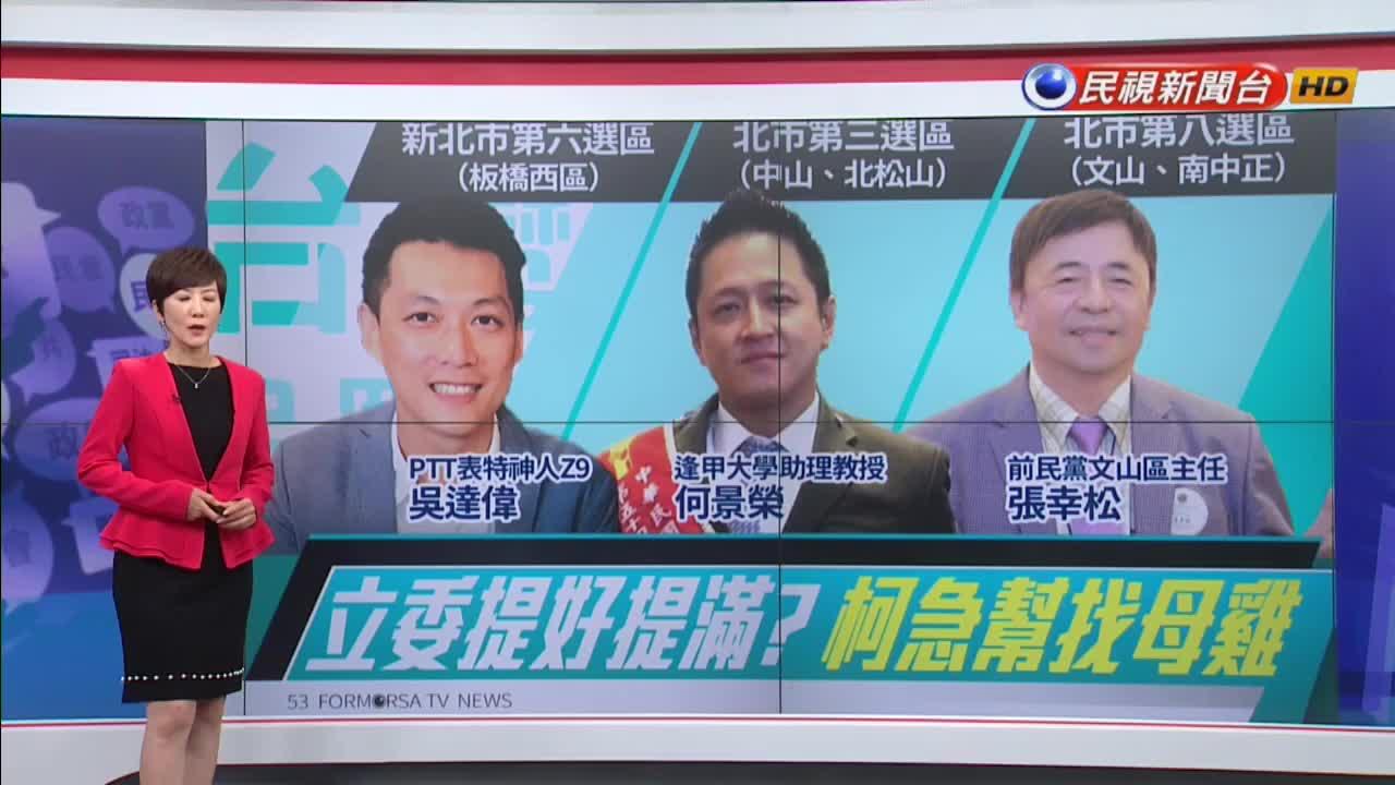 民眾黨2020怎佈局?柯文哲:柯媽選新竹市立委算了