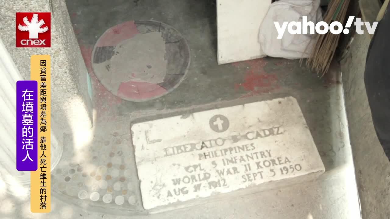 3000人違法住公墓 靠他人的死亡維生.