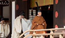 【Yahoo論壇/楊鈞池】日本新天皇即位與日本外交新局面之評析