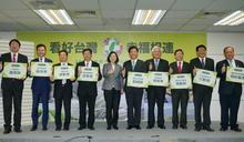 民進黨宣布9縣市連任提名 蔡英文:政績是最好的宣傳