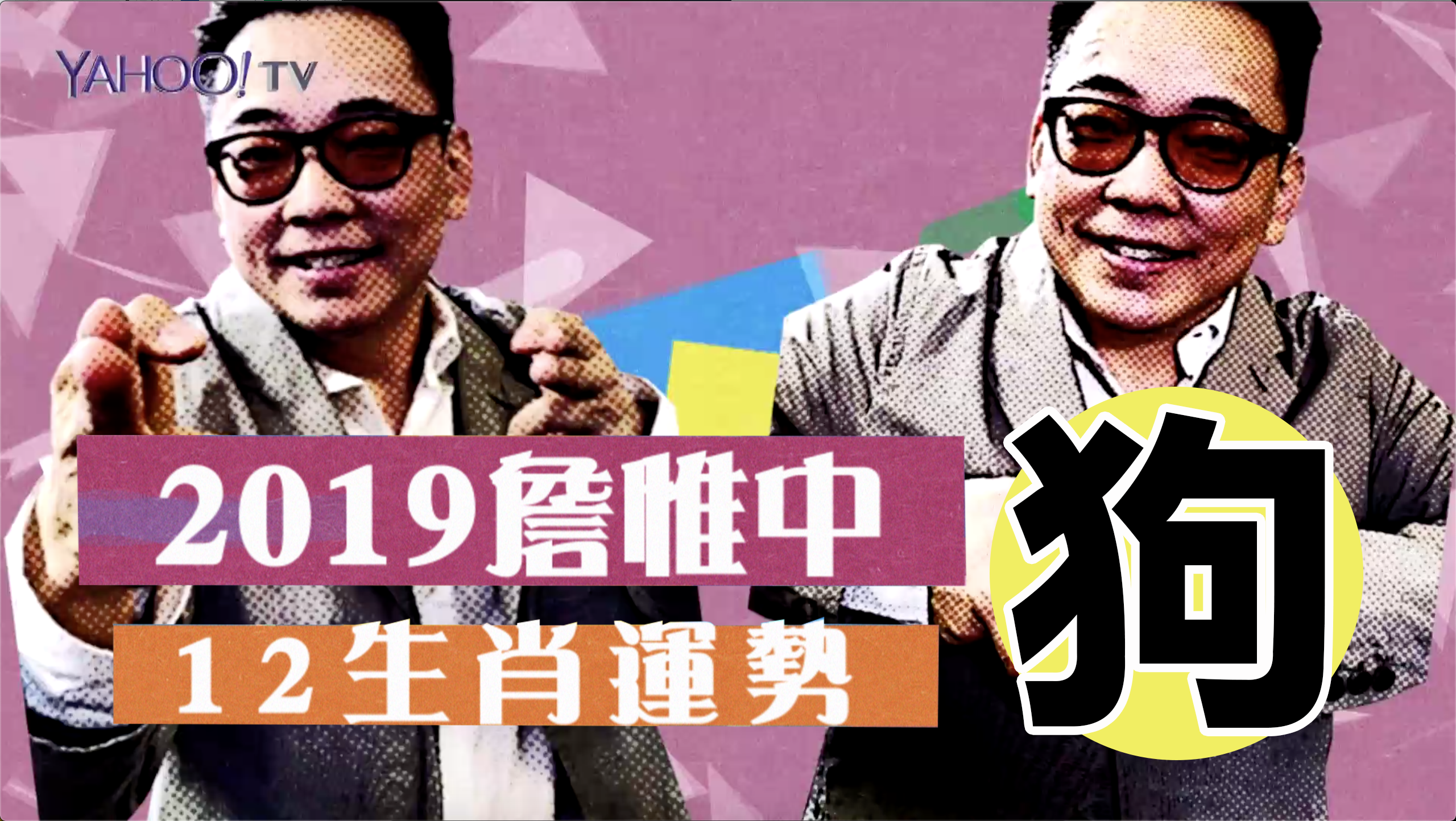 【狗】2019 流年事業運勢 - 詹惟中生肖運勢