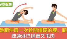 盤腿伸展一次鬆開僵硬的腰、腿,疏通淋巴排毒又甩肉
