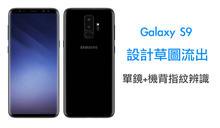 Galaxy S9 設計草圖流出:單鏡+機背指紋辨識