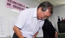 強冠劣油案 董座葉文祥判刑22年定讞