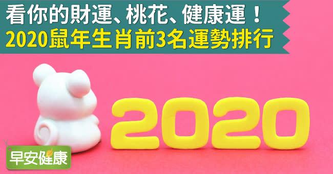 看你的財運、桃花、健康運!2020鼠年生肖前3名運勢排行