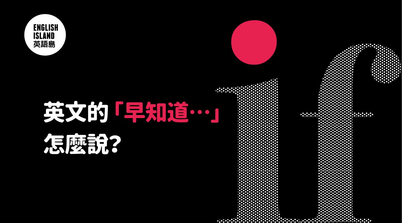 【英語小測驗】英文的「早知道…」怎麼說?