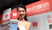 【Yahoo論壇/劉永信】從蝦皮與PChome之爭看見台灣企業管理斷層