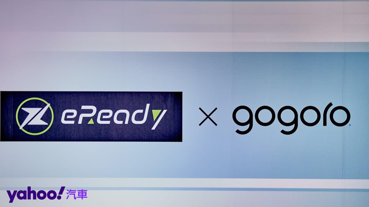 電動機車品牌全新型態!台鈴工業發表新品牌「e-Ready」導入換電式架構!