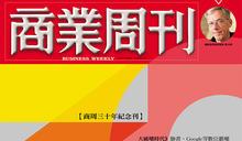 這麥克風頭是誰?張忠謀、郭台銘...30年前,台灣的大老闆們原來長這樣