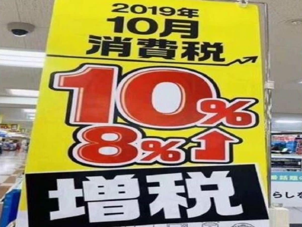 日本調漲消費稅,會影響你去日本的意願嗎?