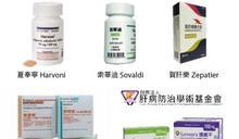 C型肝炎治癒後的三點提醒 最後一點務必做到不然治療都白費了