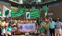 同是奧會規範 在美舉行世界青少棒「台灣旗」滿場飄揚