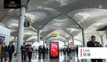 實地走訪伊斯坦堡新機場,揭密啟用後(但仍在施工)的航廈外觀與內部