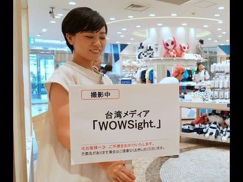 《奧運》WOWSight出任務-東京奧運官方商店導覽