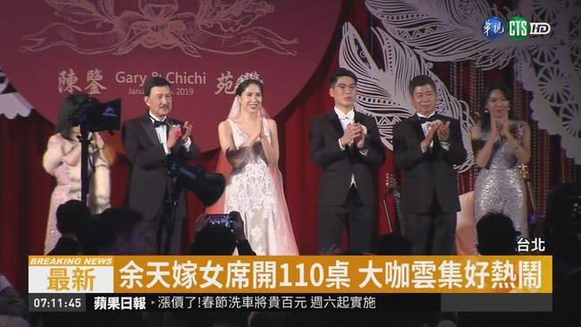 余天風光嫁女兒 蔡總統到場證婚