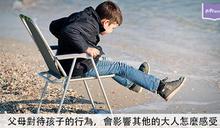 為什麼想要孩子規矩坐好?