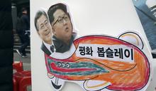 【Yahoo論壇/蔡增家】平昌冬奧會是一場南北韓的假和平嗎?