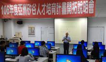 培育亞洲矽谷人才 龍華科大開辦免費數位課程