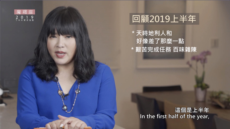 【唐綺陽】摩羯座 2019 下半年運勢