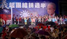 【Yahoo論壇/林若雩】台灣九合一大選落幕 美日學者怎麼看?