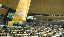 「參與」聯合國將提三訴求 知情官員:溫和沒什麼不好