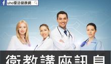 講座/糖尿病用藥、氣喘