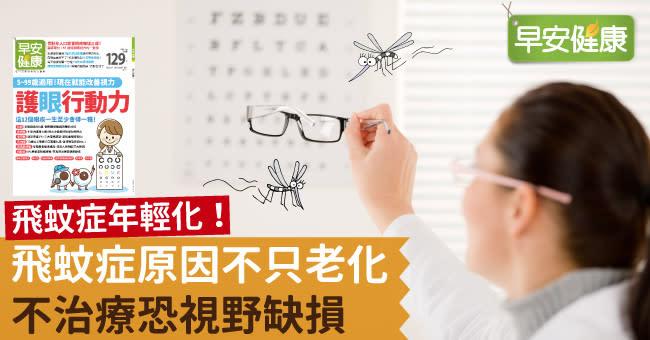 飛蚊症年輕化!飛蚊症原因不只老化,不治療恐視野缺損
